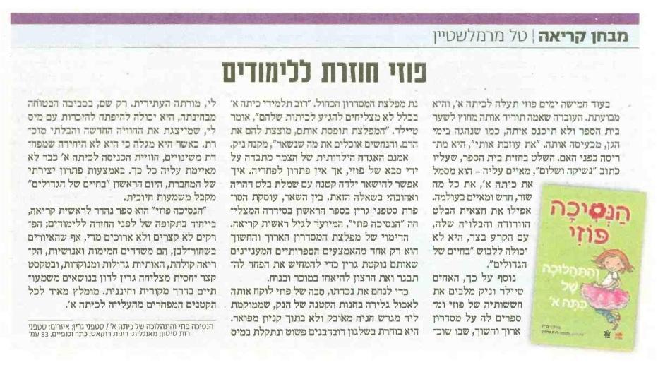 הנסיכה פוזי - ישראל היום-page-001