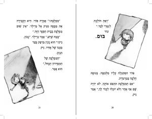 פוזי עימוד 4-page-017