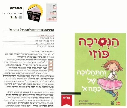 הנסיכה פוזי - הורים וילדים-1-page-001